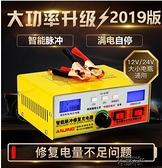 電瓶充電器12V24V伏大功率全智慧充滿自停通用型修復充電機 【快速出貨】