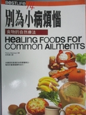 【書寶二手書T1/養生_IJV】別為小病煩惱-食物的自然療法_Penny Stanway