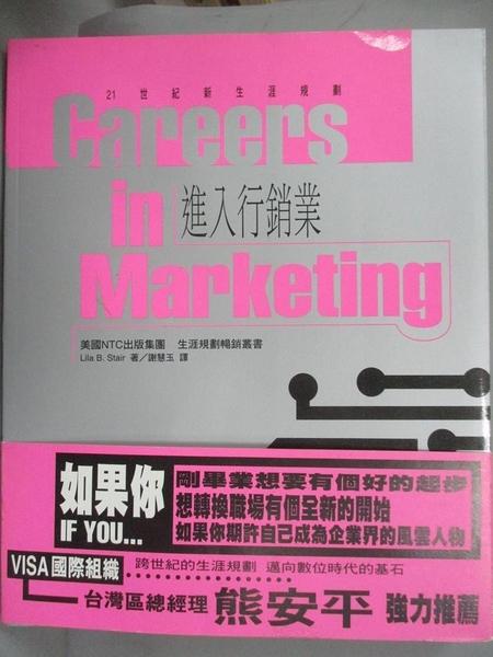 【書寶二手書T1/行銷_ZGC】21世紀新生涯規劃-進入行銷業_LILA B.STAIR