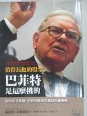 【書寶二手書T1/股票_BZM】值得長抱的股票-巴菲特是這麼挑的_羅伯特‧海格斯壯