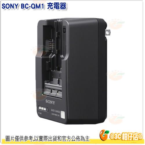 SONY BC-QM1 原廠電池充電器 公司貨 適用FW/FP/FV/FH/FM/QM 高速充電 5種充電電池相容 高品質 鋰電池