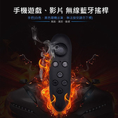 【VR藍牙無線搖桿】遊戲手把 電動手把自拍 藍芽搖桿 藍牙手把 遊戲搖桿 VR