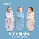 新生嬰兒防驚跳襁褓睡袋寶寶抱被純棉春夏季...