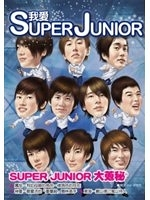 二手書博民逛書店《我愛SUPER JUNIOR:你不知道的SUPER JUNIOR大蒐秘》 R2Y ISBN:9868895111