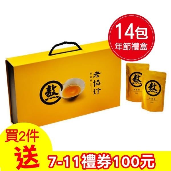 (年節禮盒) 專品藥局 老協珍熬雞精常溫 滴雞精 42ml x14包 徐若瑄代言