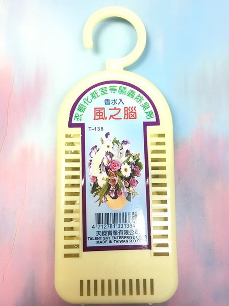 【風之腦芳香除蟲劑3入】331384 除蟲劑 除蟲用品【八八八】e網購