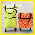 折疊購物袋超市居家方便折疊購物車便攜拖輪掛袋手提包家用老人小拉車買菜車