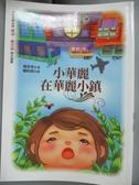 【書寶二手書T3/兒童文學_LME】小華麗在華麗小鎮_周芬伶