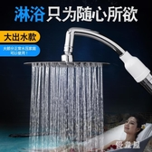 浴室蓮蓬頭淋雨噴頭套裝熱水器增壓花灑噴頭 淋浴噴頭手持花灑噴頭  LN2005【優童屋】