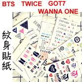 BTS/TWICE/GOT7/Wanna one 紋身貼紙 防水 E787【玩之內】韓國 防彈少年團