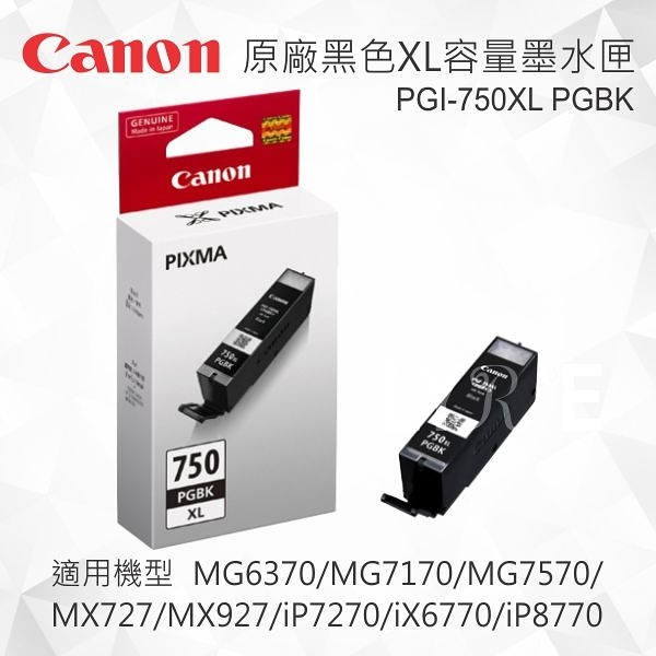CANON PGI-750XL PGBK 原廠黑色XL容量墨水匣 適用 MG5570/MG5670/MG6370/MG7170/MG7570/MX727/MX927/iP7270/iX6770/iP8770