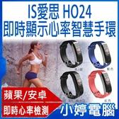 【24期零利率】全新 IS愛思 HO24即時顯示心率智慧手環心率檢測來電/訊息推播 觸控螢幕 記錄步伐