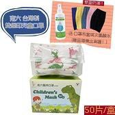 【2004355】(現貨雙鋼印) 南六 幼幼醫療 醫用平面口罩 (50入/盒) ( 小恐龍 ) 12.5X9cm