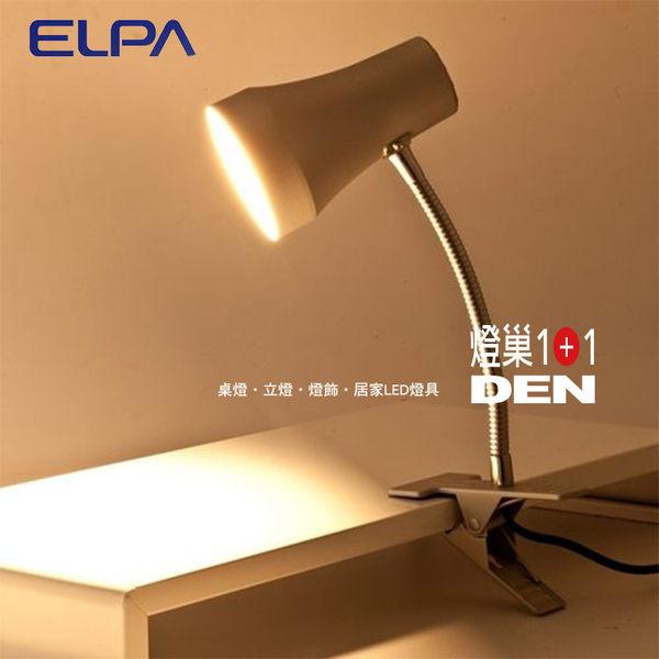 ELPA日本朝日電器-彎管單燈夾燈(小/炫彩銀)【燈巢1+1】燈具。燈飾。LED居家照明。DS070013