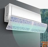 空調擋風板 空調遮風板fang出風口防風擋風板冷氣防直吹月子款壁掛式通用擋板 交換禮物