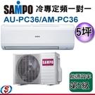 【信源】5坪【SAMPO 聲寶 PICOPURE冷專定頻一對一冷氣】AM-PC36+AU-PC36 含標準安裝