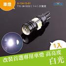 汽車改裝 零件批發 T10-3W+5050(1+4)示寬燈 (X-134-13-01)