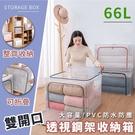【樂邦】透視鋼架衣服收納箱(66L)- ...