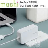 【A Shop】Moshi ProGeo 旅充系列 USB-C 筆電充電器 (65W)