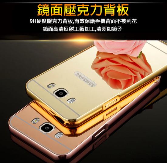 【 鋁邊框+背蓋】三星 Samsung Galaxy J7 2016 J710 防摔鏡面殼/手機保護套/保護殼/硬殼/手機殼/金屬邊框