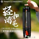 富圖寶X-4CE碳纖維單反照相機三腳架超輕便攜輕便旅行戶外微單自拍直播碳素QM『櫻花小屋』