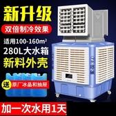 水冷扇塔碩冷風機工業商用空調扇單冷水空調工廠養殖環保大型移動冷風扇部落