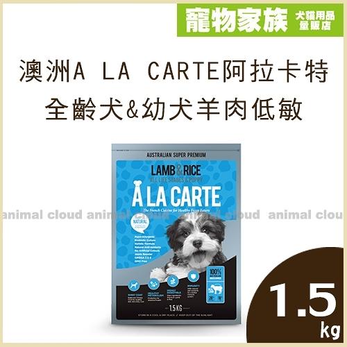 寵物家族-[送500g]澳洲A LA CARTE阿拉卡特 - 全齡犬&幼犬 羊肉低敏配方 1.5kg