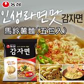 境內版 韓國 農心 馬鈴薯麵 (五包入) 585g 土豆麵 馬鈴薯拉麵 拉麵 泡麵 韓國泡麵