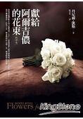 獻給阿爾吉儂的花束【新譯本】