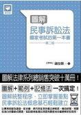 圖解民事訴訟法國家考試的第一本書(第二版)