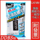 日本 GATSBY 潔面 淨酷濕紙巾 - 一般型 15枚入【DDBS】