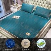 涼蓆 乳膠三件套天絲空調軟席子冰絲床水洗夏季 0.9m~1.8m可選擇