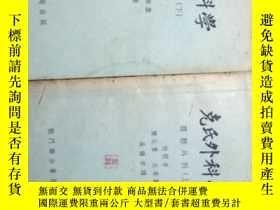 二手書博民逛書店克氏外科學.第三冊.泌尿生殖系統罕見婦科Y4239 (美)克利斯