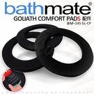 【公司貨】英國BathMate 專屬配件 Goliath Comfort Pads 專用舒適墊圈 BM-245 GL-CP +潤滑液1包