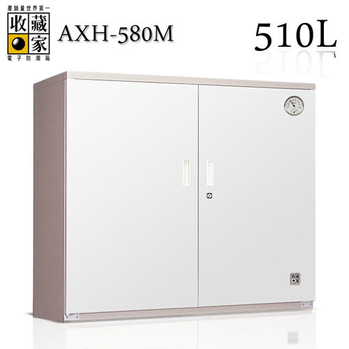 收藏家專業防潮款510L電子防潮箱AXH-580M