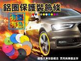 【DC023】 輪圈膠條 鋁圈保護條 輪圈保護飾條 鋁圈防撞 防刮 鋁圈條 輪胎膠條 輪胎保護裝飾