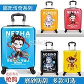 18寸可定制兒童行李旅行拉桿箱萬向輪男女孩戶外旅行箱 快速出貨 YYP