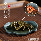 茶寵 宜興紫砂創意個性茶具茶寵小物擺件茶玩可養變紅色螃蟹禪意小套裝 雙11全館優惠特價~