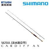 漁拓釣具 SHIMANO 21 CARDIFF AX S62SUL [鱒魚竿]