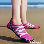 涉水鞋 情侶戶外游泳涉水溯溪鞋浮潛滑水鞋男女沙灘鞋防滑速干跑步機鞋子