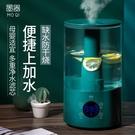 墨器加濕器家用靜音大容量臥室辦公室空調空氣凈化小型迷你香薰機 快速出貨