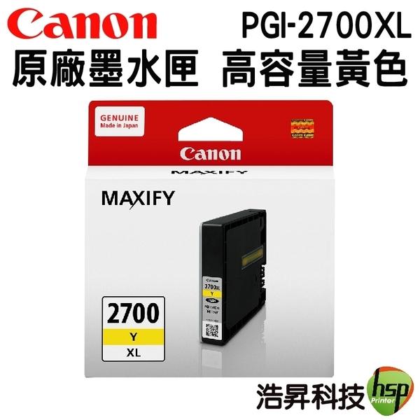CANON PGI-2700XL Y 原廠黃色高容量XL墨水匣 適用IB4070 MB5070 IB4170 MB5470