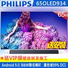 《送壁掛架及安裝&2米HDMI線》PHILIPS飛利浦 65吋65OLED934 4K HDR安卓9.0聯網OLED液晶顯示器