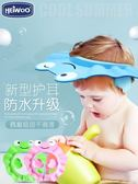 寶寶洗頭帽防水護耳神器洗澡帽浴帽
