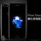 9H 玻璃貼 iPhone 7Plus / 8PLUS 鋼化玻璃 保護貼 鋼化 膜 鋼化貼 螢幕 保護膜 非滿版