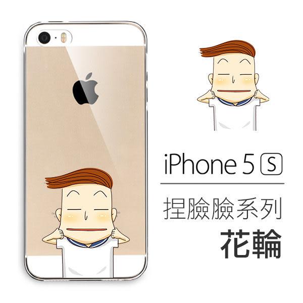 [Apple iPhone 5 / 5S] 捏臉臉系列 防刮壓克力 客製化手機殼 小丸子 小新 皮卡丘 阿呆 花輪 小兔
