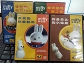 挖寶二手片-THD-105-正版DVD-動畫【米飛兔電影版特輯系列4部/4碟】-YOYOTV(直購價)海報是影印