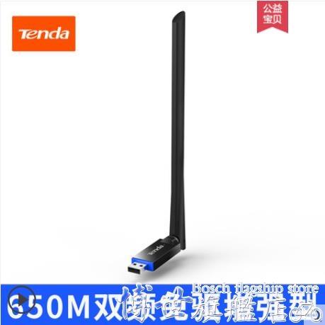 熱賣無線網卡wifi接收器臺式電腦接受手機熱點免驅usb無線接收waifai