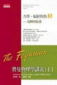 (二手書)費曼物理學講義第一部:(3)旋轉與振盪