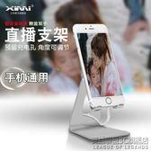 金屬手機支架iPhone7/6S直播架平板oppo懶人桌面支架充電底座通用